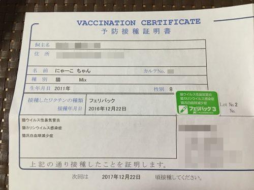 猫の予防接種証明書