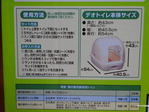 デオトイレのサイズと説明