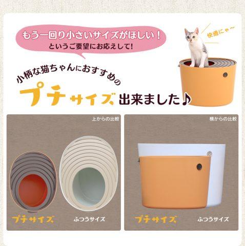 上から猫トイレの比較