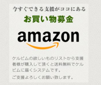 アマゾンのお買い物募金