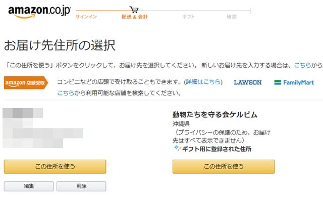 アマゾンお買い物募金の購入画面