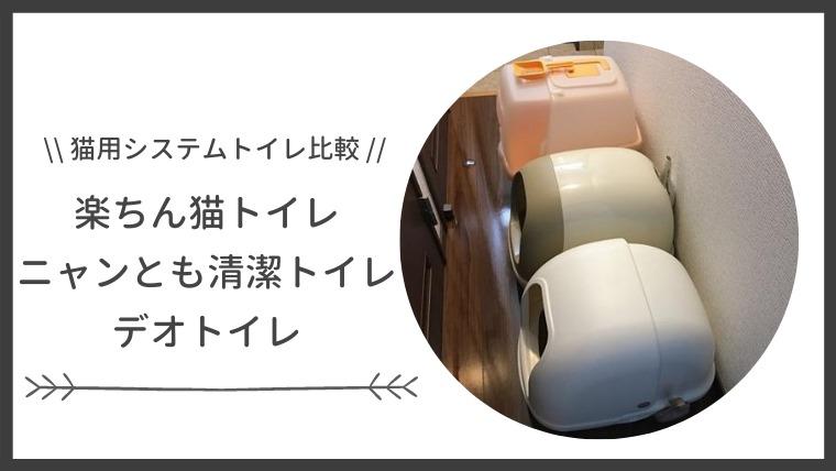 にゃんとも清潔トイレ・楽ちん猫トイレ・デオトイレを比較