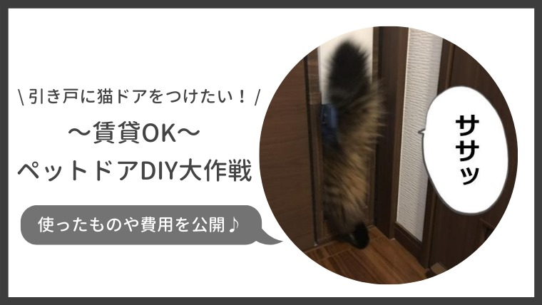 引き戸用の猫ドアをDIY!賃貸でも取付できるペットドアを自作してみた