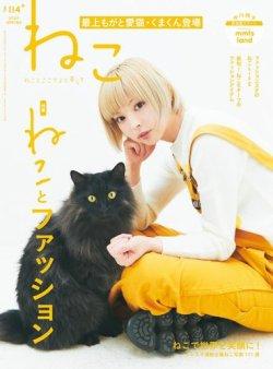 猫雑誌おすすめ2020「ねこ」
