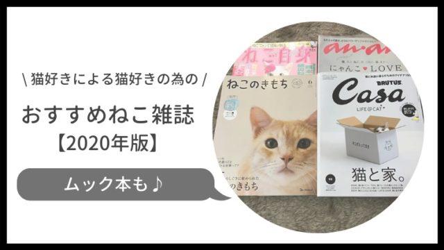 2020年版おすすめ猫雑誌
