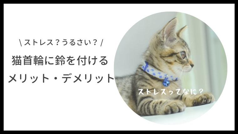 猫首環に鈴をつけるメリット・デメリット