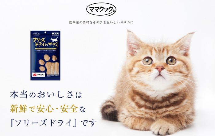 塩分控えめの猫用おやつママクック フリーズドライのささみ