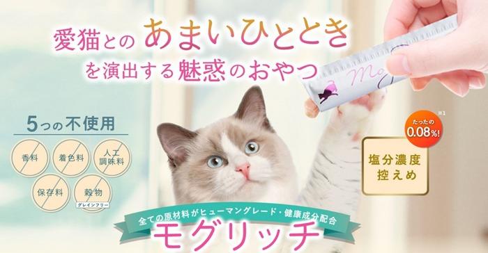 塩分控えめの猫用おやつモグリッチ