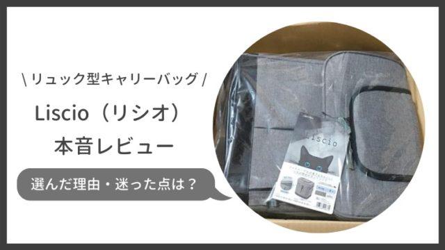 リュック型猫用キャリーバッグの購入口コミ
