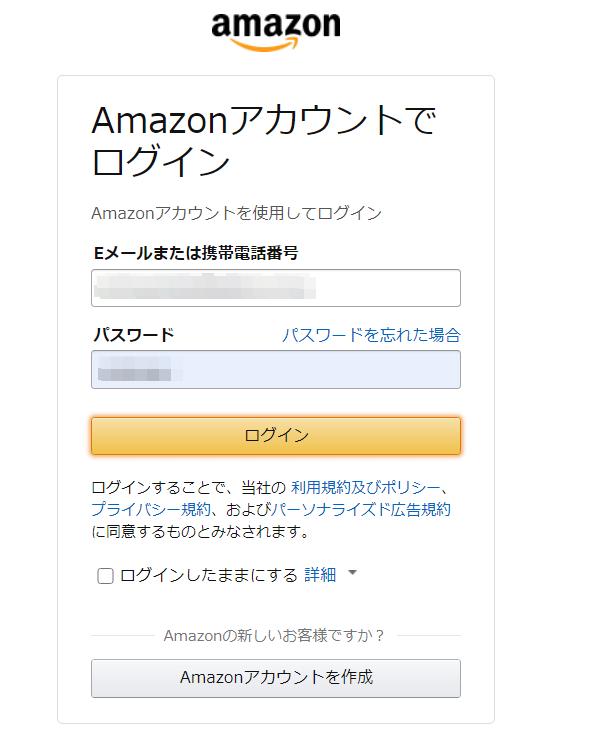 グランツキャットフードをAmazonアカウントで注文する