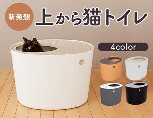 おすすめ猫トイレ・上から猫トイレ
