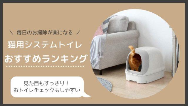 猫用システムトイレおすすめランキング