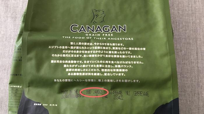 カナガンキャットフードの賞味期限