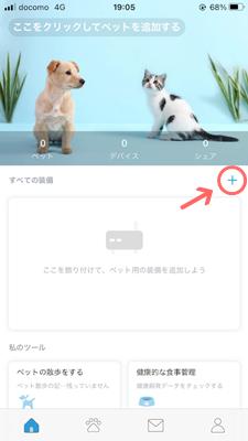 PETKITアプリのホーム画面
