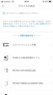 PETKITアプリの使い方・設定方法