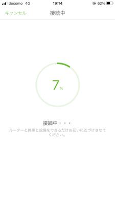 PETKITアプリのwifi設定
