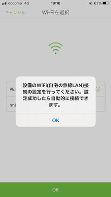 PETKITアプリのwifi設定方法