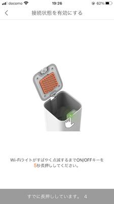 PETKITアプリのwifiリセットボタン
