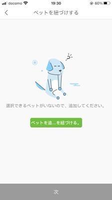 PETKITアプリにペットを紐づける