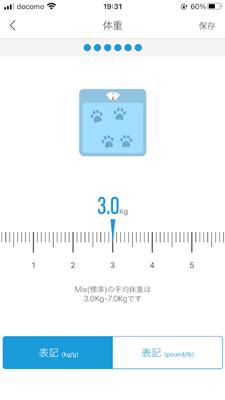 PETKIT自動給餌器ミニのアプリ設定