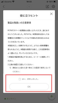 petkit 自動給餌器ミニの使い方・アプリで給餌設定する