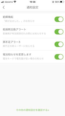 petkit 自動給餌器ミニの使い方、wifiやアプリの設定方法