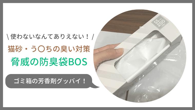 猫砂やうんち、ペットシーツの捨て方は臭い対策がキモ!防臭袋BOSがおすすめな理由