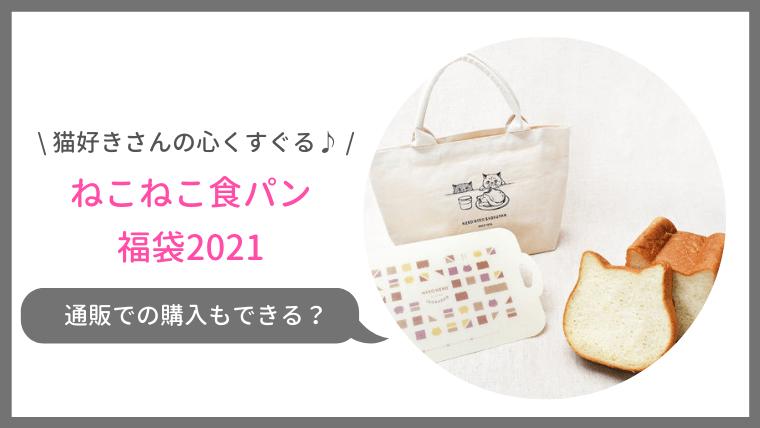 ねこねこ食パン福袋2021は通販で購入できる?