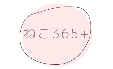 ねこ365+